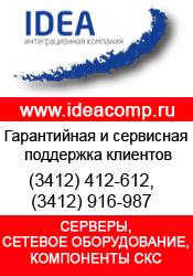Интеграционная компания IDEA