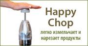 Happy Chop (измельчитель)