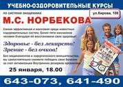 Учебно-оздоровительные курсы по системе М.С.Норбекова