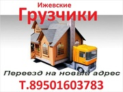 Услуги Грузчиков_Разнорабочих в ИжевскеТ.89501603783