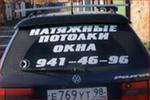 ваша реклама на моем автомобиле