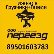 Автоуслуги Газель+Грузчики Т.89501603783