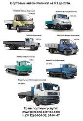 Бортовые автомобили  г/п. от 0.1тн. до 20тн. (коники,  ремни) перевозим трубы,  плиты,  срубы,  стройматериалы  и любой длинномер до 15м.