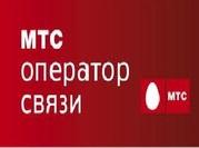Предлагаем подключение к оператору мобильной связи МТС