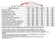 Автосервис - обслуживание а/м HONDA