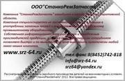 Неподвижный люнет 1К62 Цена 14 700.00 руб.с НДС