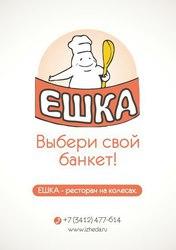 ЕШКА - ресторан на колесах в Ижевске