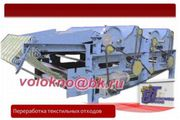 Для переработки трикотажный лоскут - Оборудование