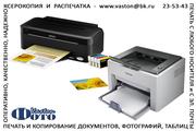 Быстрая печать,  хорошее качество,  двустороняя печать,  в центре г. Ижев