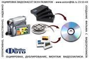 Оцифруем все Ваши видеокассеты на диски!