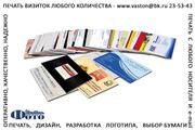 Изготовление визиток:  дизайн и печать.