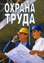 Инженер по организации труда