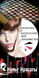 Большой выбор косметики в Ижевске.