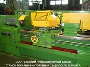 Станки МК6056, 16К20, 16К25, 1М63 капитальный ремонт,  продажа.