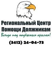 Полное списание кредитных долгов в Ижевске