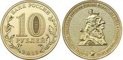 монета сталинградская битва 2013 г