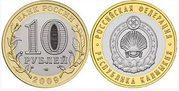 монета респ.калмыкия 2009 г