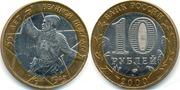 монета 55 лет победы 2000 г