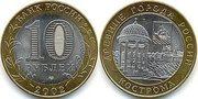 монета кострома 2002 г