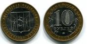 монета Сахалинская область 2006 г