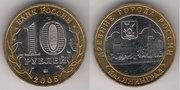монета Калининград 2005 г