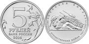 монета курская битва 2014