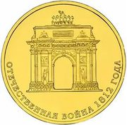 монета отечественная война 1812 г (2012г)