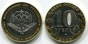 монета министерство иностранных дел РФ 2002г