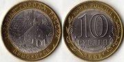 монета приозерск 2008 г