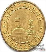 монета государственный банк ссср 1991 г