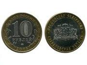 монета свердловская область 2008 г