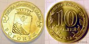 монета воронеж 2012 г