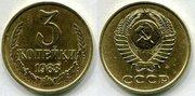 монета 3 копейки ссср 1983 г
