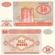 Банкнота 50 манатов 1999 года - Азербайджан - KM# 17.b - XF