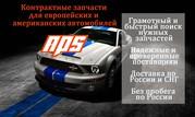 Оригинальные контрактные запчасти для европейских и американских автом