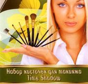 Набор кисточек для макияжа Time Shadow