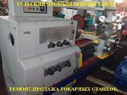Купить станок токарный для обработки металла 16к20, 16к25, иж250, 1м63