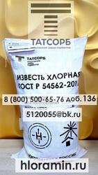 Продаю известь хлорную в Ижевске