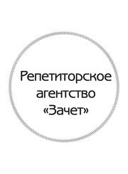 Репетиторское Агентство «Зачет» приглашает к сотрудничеству